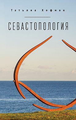 Татьяна Хофман - Севастопология