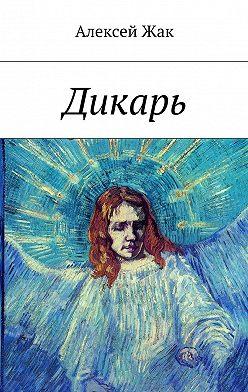 Алексей Жак - Дикарь