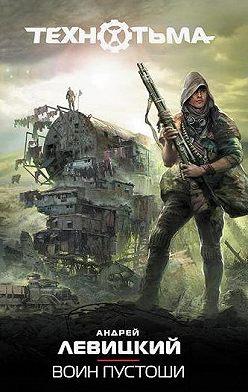 Андрей Левицкий - Воин Пустоши