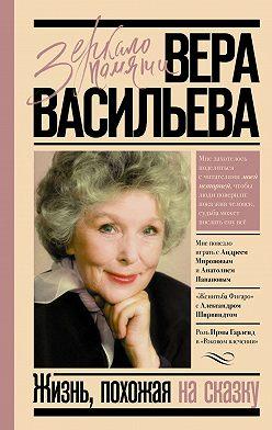 Вера Васильева - Жизнь, похожая на сказку