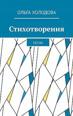 Ольга Холодова - Стихотворения. Песни