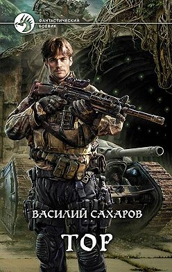 Василий Сахаров - Тор