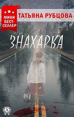 Татьяна Рубцова - Знахарка