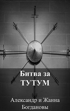 Александр и Жанна Богдановы - Битва за Тутум