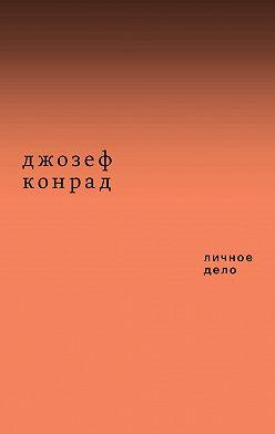 Джозеф Конрад - Личное дело. Рассказы (сборник)