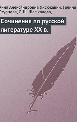 Анна Янсюкевич - Сочинения по русской литературе XX в.