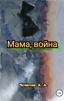 Александр Чечитов - Мама, война
