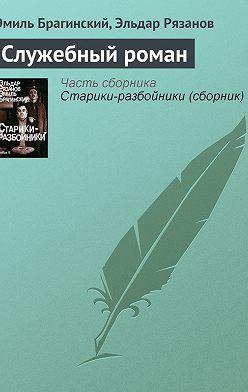 Эмиль Брагинский - Служебный роман