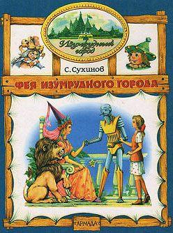 Сергей Сухинов - Фея Изумрудного города