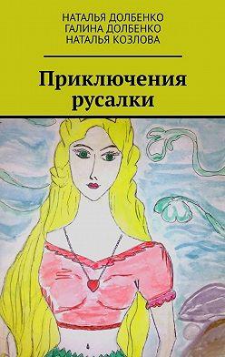 Наталья Долбенко - Приключения русалки