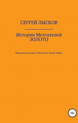 Сергей Лысков - Истории Мечтателей. Золото