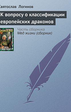 Святослав Логинов - К вопросу о классификации европейских драконов