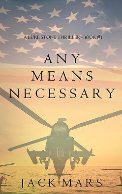 Джек Марс - Any Means Necessary