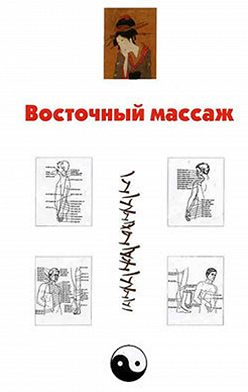 Неустановленный автор - Восточный массаж