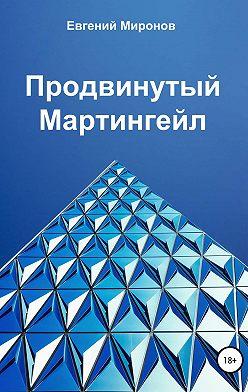 Евгений Миронов - Продвинутый Мартингейл
