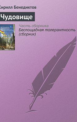 Кирилл Бенедиктов - Чудовище