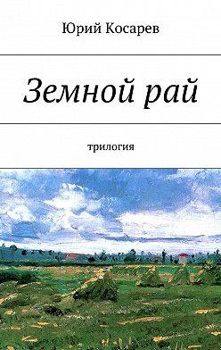 Юрий Косарев - Земнойрай. трилогия