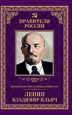 Борис Илизаров - Председатель Совета народных комиссаров Владимир Ильич Ленин
