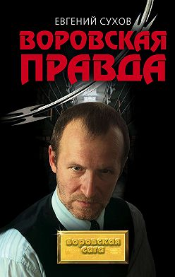 Евгений Сухов - Воровская правда