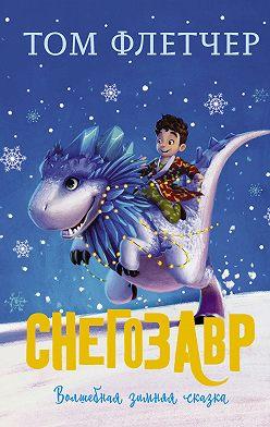 Том Флетчер - Снегозавр
