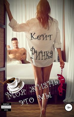 Кейт Ринка - Моя жизнь – это мы