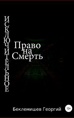 Георгий Беклемишев - Исключительное право на смерть