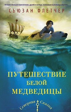 Сьюзан Флетчер - Путешествие белой медведицы