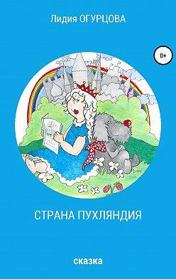 Лидия Огурцова - Страна Пухляндия