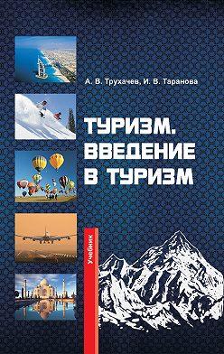 Александр Трухачев - Туризм. Введение в туризм
