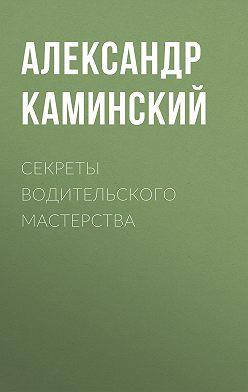 Александр Каминский - Секреты водительского мастерства