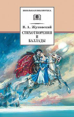 Василий Жуковский - Стихотворения и баллады