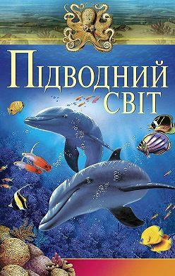 Неустановленный автор - Підводний свiт