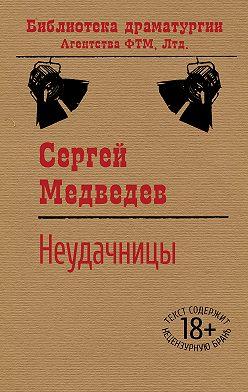 Сергей Медведев - Неудачницы