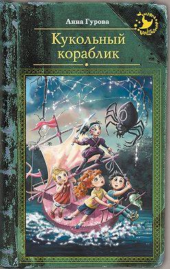 Анна Гурова - Кукольный кораблик