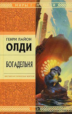 Генри Олди - Богадельня
