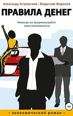 Александр Астремский - Правила денег