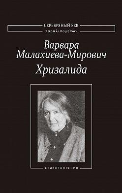 Варвара Малахиева-Мирович - Хризалида. Стихотворения