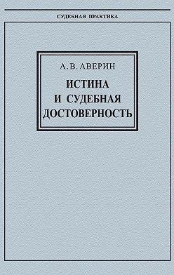Александр Аверин - Истина и судебная достоверность
