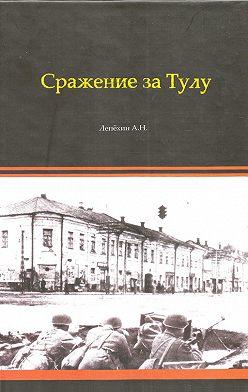 Александр Лепехин - Сражение за Тулу