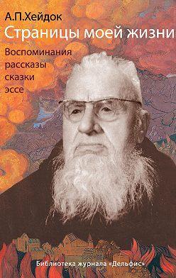 Альфред Хейдок - Страницы моей жизни (сборник)