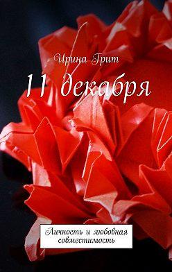 Ирина Грит - 11 декабря. Личность илюбовная совместимость