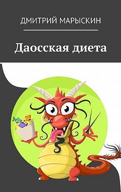 Дмитрий Марыскин - Даосская диета