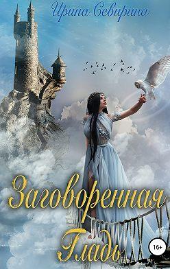 Ирина Севирина - Заговоренная Гладь
