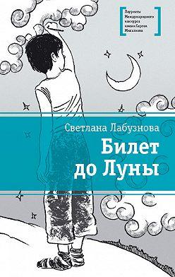 Светлана Лабузнова - Билет до Луны