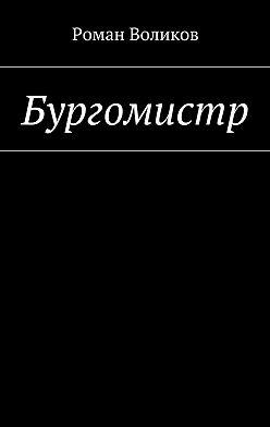 Роман Воликов - Бургомистр