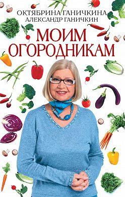 Октябрина Ганичкина - Моим огородникам