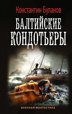 Константин Буланов - Вымпел мертвых. Балтийские кондотьеры