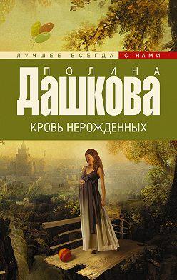 Полина Дашкова - Кровь нерожденных