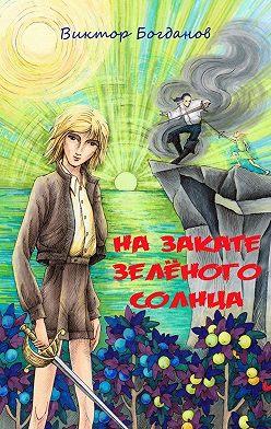 Виктор Богданов - Назакате зелёного солнца