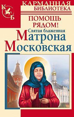 Ольга Светлова - Святая блаженная Матрона Московская. Помощь рядом!